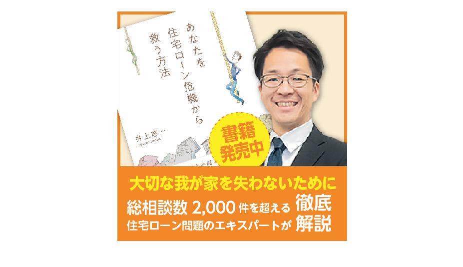 出版のお知らせ「あなたを住宅ローン危機から救う方法」(出版社:幻冬舎メディアコンサルティング)